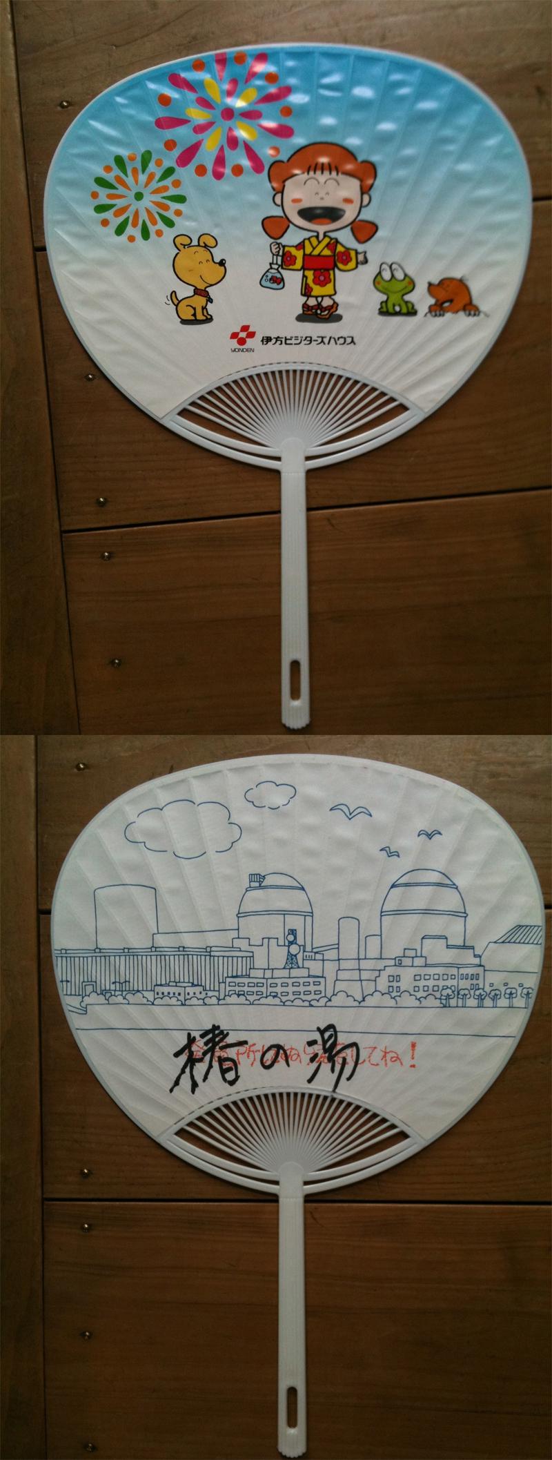 Praktisches Giveaway der japanischen Atomindustrie